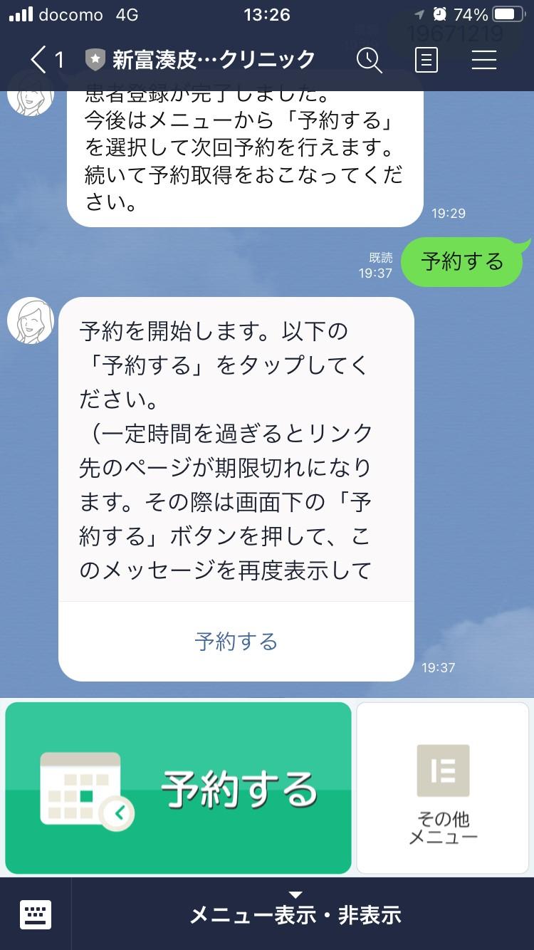 新富湊皮フ形成クリニック